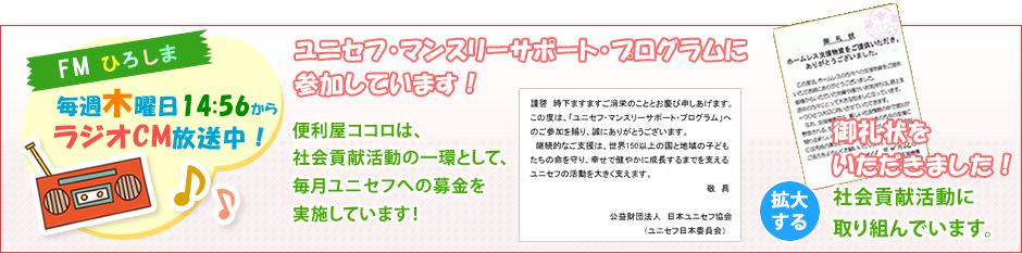 広島FMラジオに出演中!
