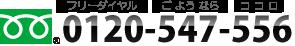 0120-547-556
